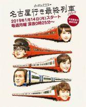 TV「名古屋行き最終列車2019」地方局放送