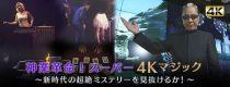 TV出演「神業革命!スーパー4Kマジック~新時代の超絶ミステリーを見抜けるか!~第一弾」