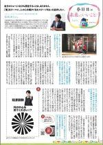 ⽣活情報誌®⽉刊はるるさんの春日井の未来にいいこと!