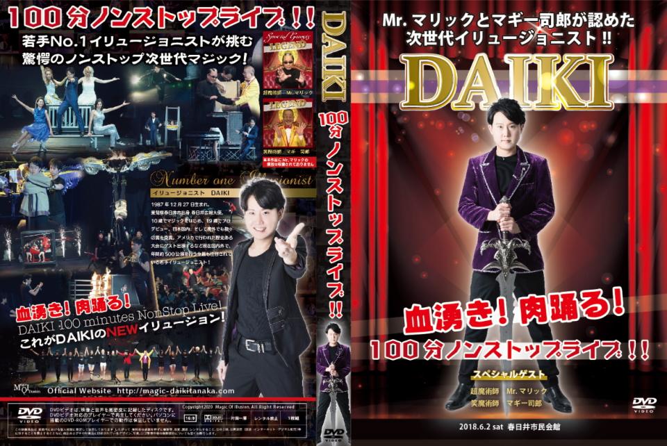ブルーレイ&DVD「イリュージョニストDAIKI(田中大貴)100分ノンストップライブ」