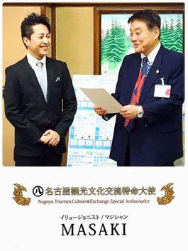 名古屋観光文化交流特命大使
