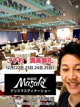 ホテルアンビア松風閣クリスマスディナーショー