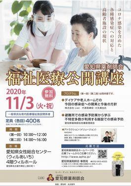 愛知県薬剤師会 福祉医療公開講座