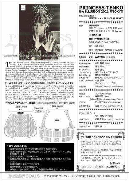 プリンセス天功 ザ・イリュージョン2021