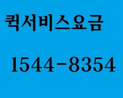 퀵서비스 전화번호