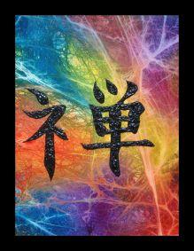 Visceral Zen - Be Still, Monkey Mind