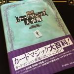 【図解カードマジック大事典】