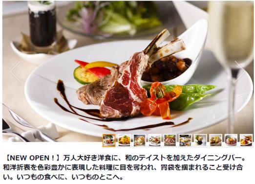 洋食ダイニング itsumo