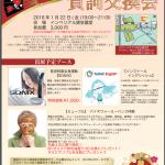 1月22日、2016新春賀詞交換会!!!