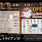 2月20日(土)大阪マジックバー【トライアンフ】でマジックします!!
