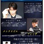1月29日(日)メンタリズム・マジックショー【Library】開催!!