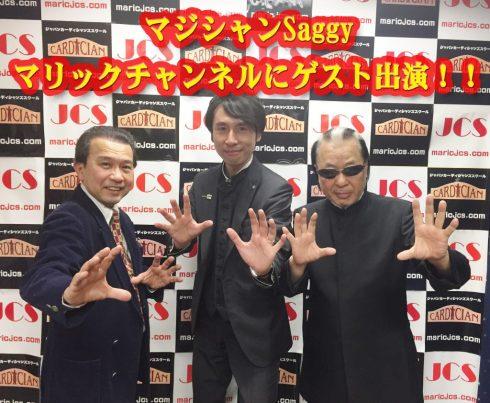 マジシャンSaggy マリックチャンネルにゲスト出演!!