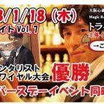 2018年1月18日、大阪でマジックライブ!!