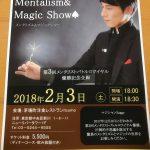 2月3日(土)メンタリズム&マジックショー開催!