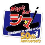 今年で50周年!! 老舗マジックバーMAGICシマ!