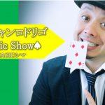 マジシャンロドリゴMAGICShow in MAGICシマ!!!
