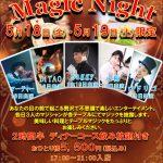 5月18日,19日限定! 茅場町でマジックイベントのお知らせ!!