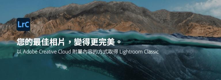 Adobe Lightroom Classic 2020_9.3 For MAC IOS