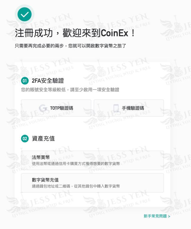 註冊CoinEX 提領LBC