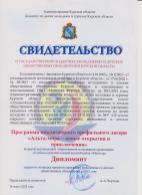Альта мира дипломант 2012