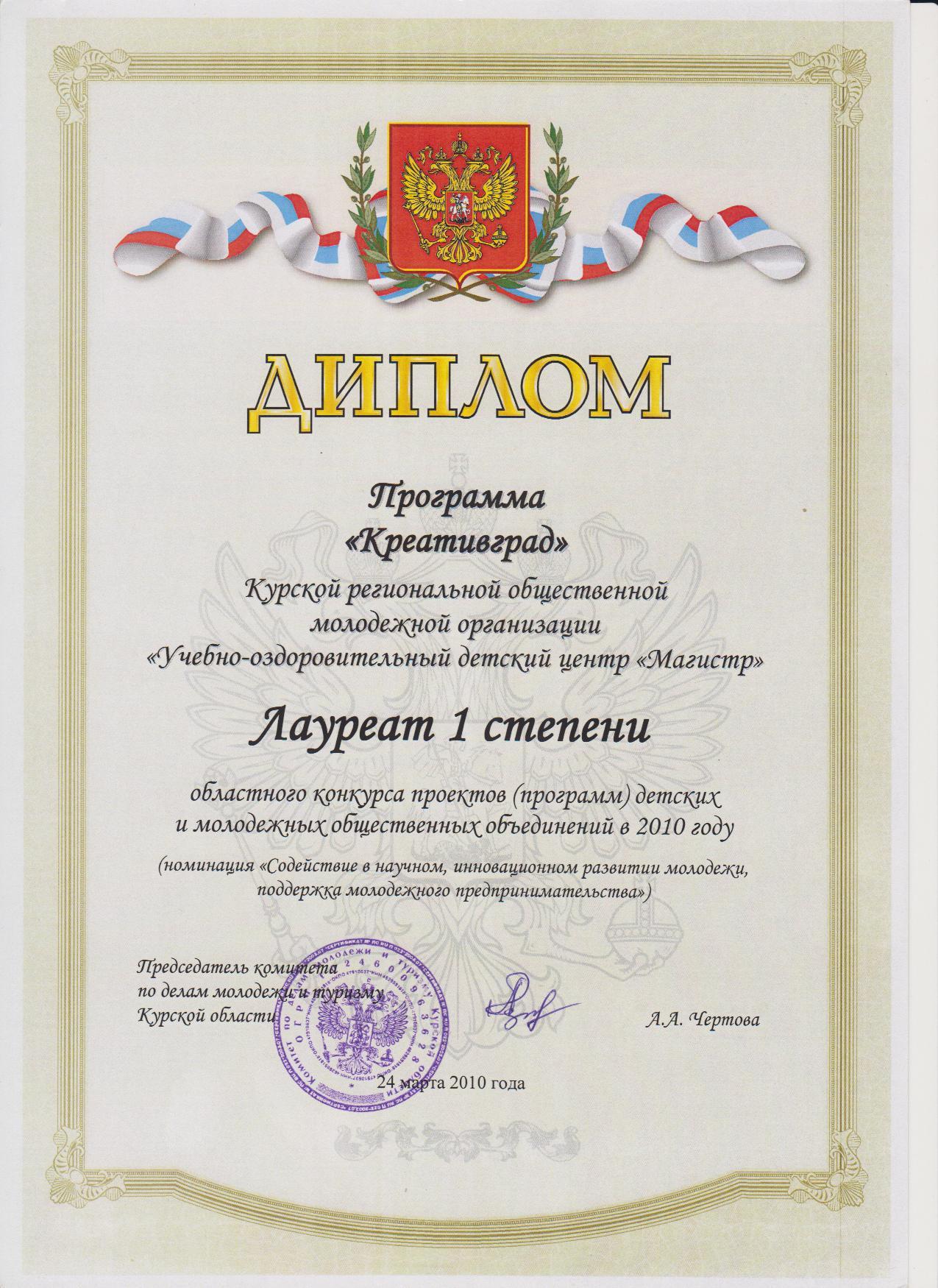 лауреат 1 ст 2010 г