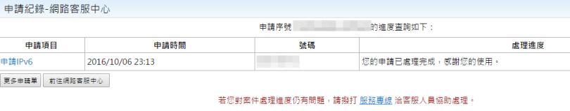 第七步。點下信件的申請序號後可以查詢申請進度。 如圖IPv6申請已處理完成。