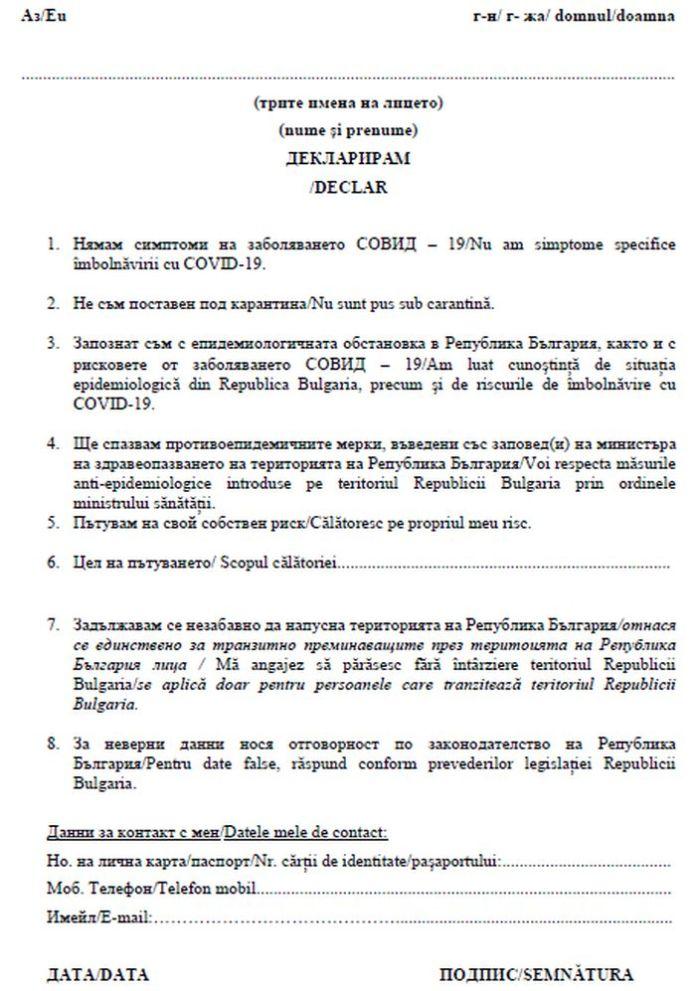 tranzitarea bulgariei