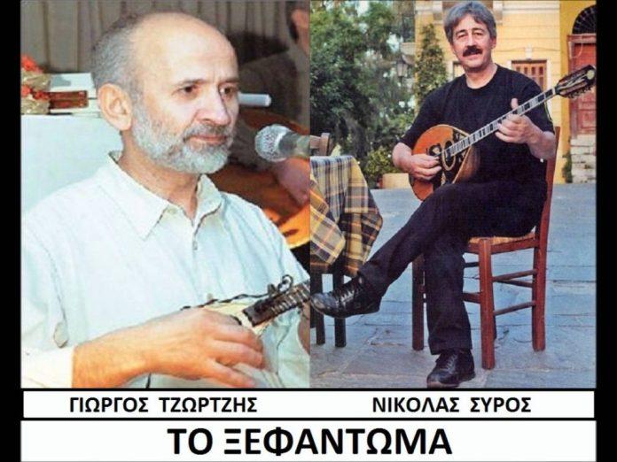 Ksefantoma Tzortzhs Syros