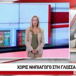 Star TV Skopelos TV