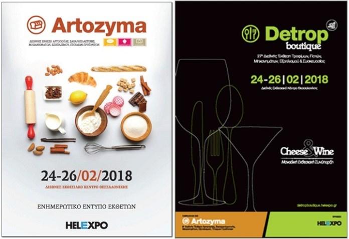 Detrop Boutique 2018