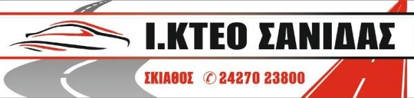 Ad Sanida Athanasios Ikteo Skiathos 728x173