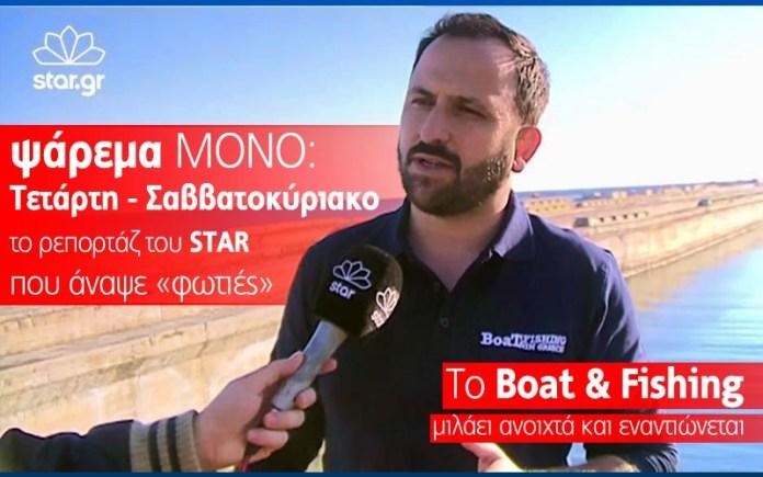 Giorgos Polychroniou Psarema Tetartisavvatokyriako Reportaz Star Anapse Foties Erasitechnes Psarades