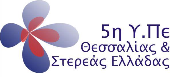 5ης Υγειονομικής Περιφέρειας Θεσσαλίας Στερεάς Ελλάδας