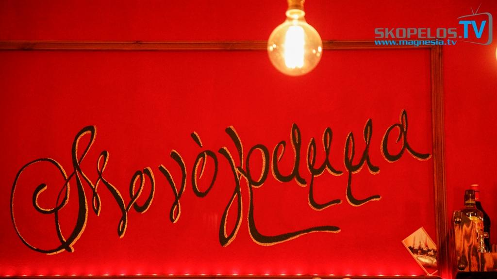 Monogramma Cafe Bar Skopelos (4)