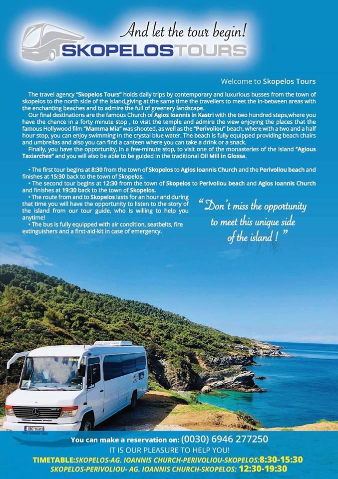 Skopelos Tours