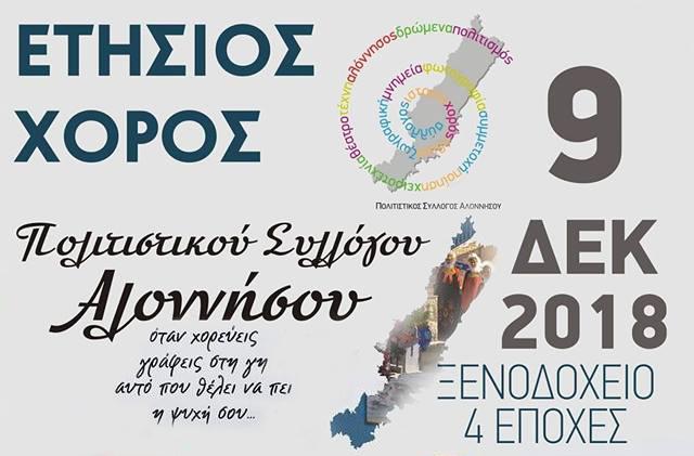 χορός Πολιτιστικού Συλλόγου Αλοννήσου (1)