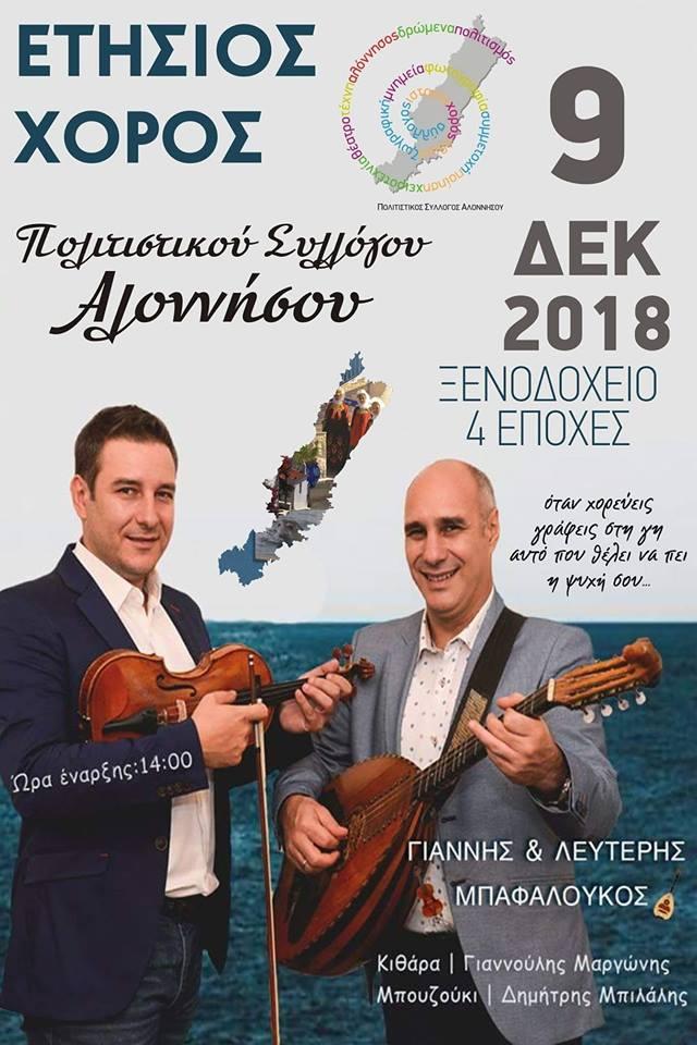 χορός Πολιτιστικού Συλλόγου Αλοννήσου (2)