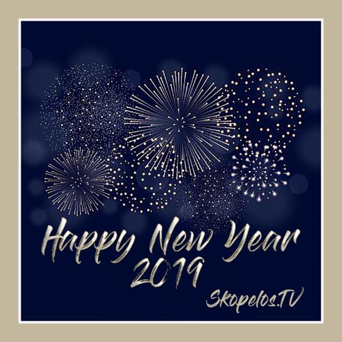 SkopelosTV New Year