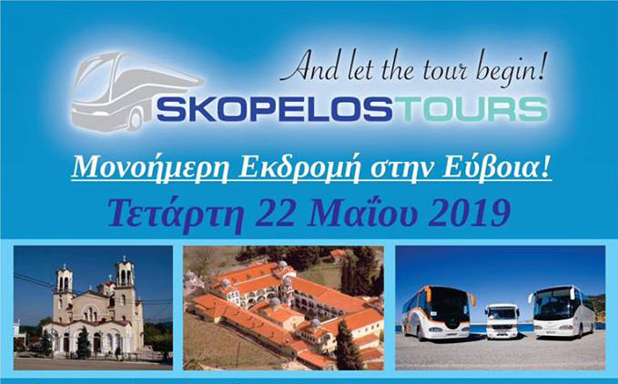 Ekdromes Karbelis Skopelos Tours