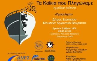 PROSKLISI Skopelos.cdr