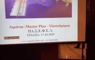 Master Plan και Υδατοδρόμια