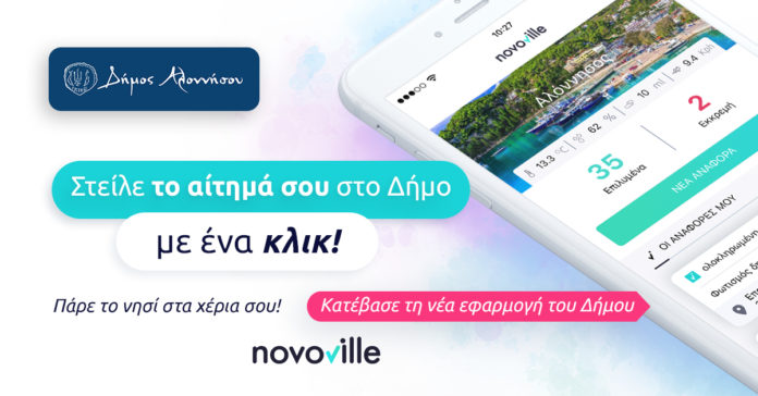 Novoville Δήμος Αλοννήσου