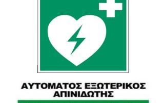 Skopelos Automated External Defibrillator