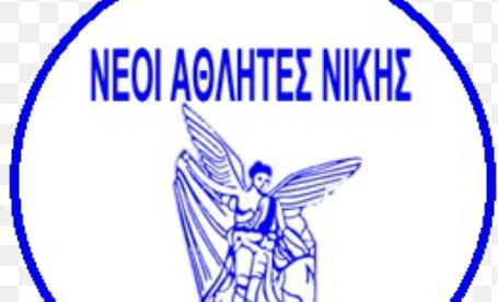 Νίκος Γκινίδης και Τσαγγαράς στους Νέους Αθλητές Νίκης