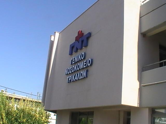 42 ασθενείς με Covid 19 νοσηλεύονται στο Νοσοκομείο Τρικάλων