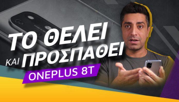 OnePlus 8T Review: Το θέλει και προσπαθεί