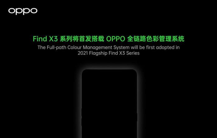 Oppo Find X3: Θα υποστηρίζει 10 Bit χρωματικό βάθος και 100% DCI P3