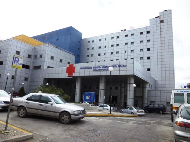 30 προσλήψεις επικουρικού προσωπικού στο Νοσοκομείο Βόλου