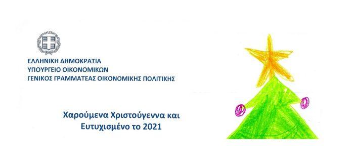 Ctrianto Xmas Card Χρήστος Τριαντόπουλος 2020