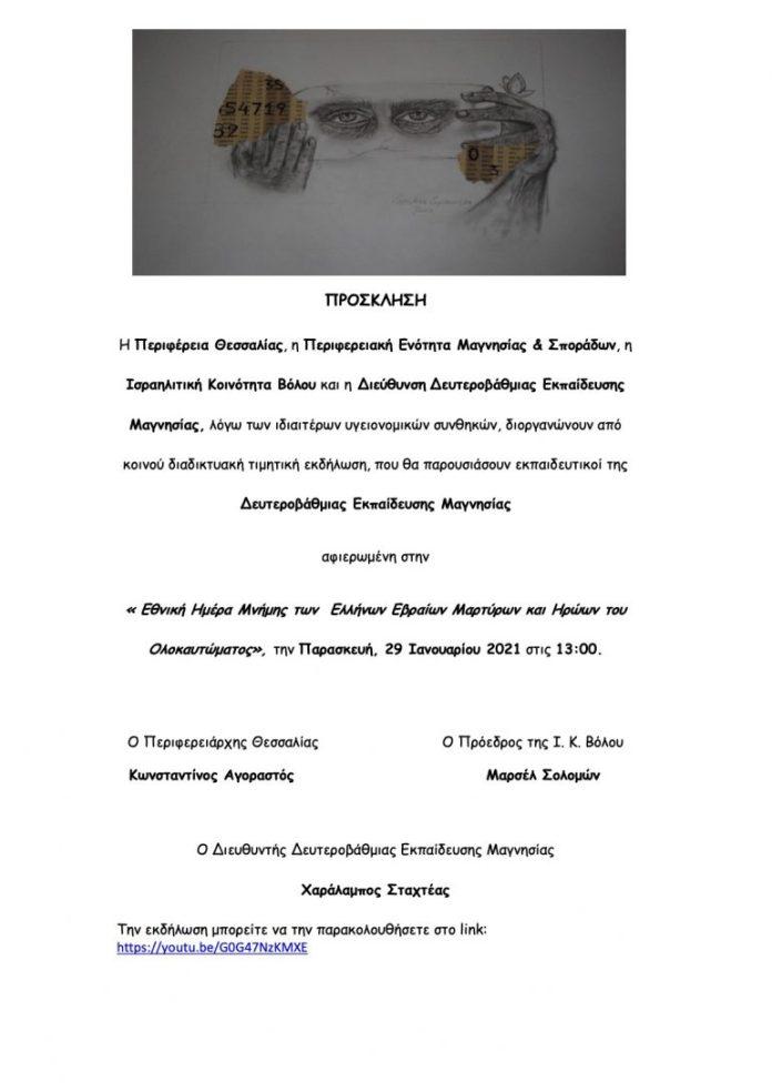 ΤΕΛΙΚΗ.ΠΡΟΣΚΛΗΣΗ 2021 Ikboloy